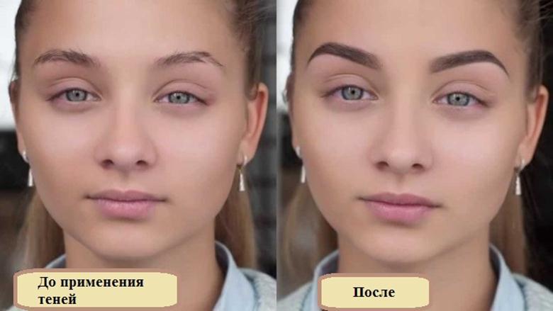 До и после применения теней
