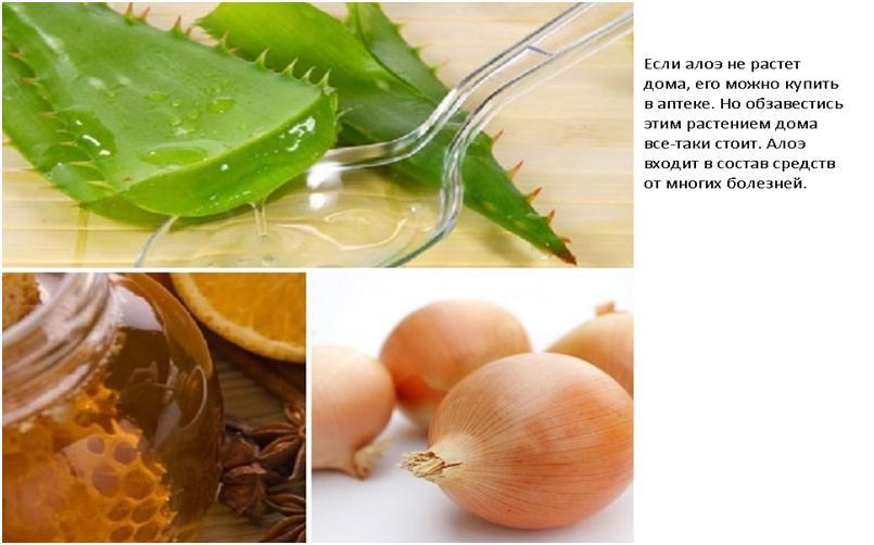 Маска из сока алоэ и репчатого лука, репейного или миндального масла и меда восстановит локоны