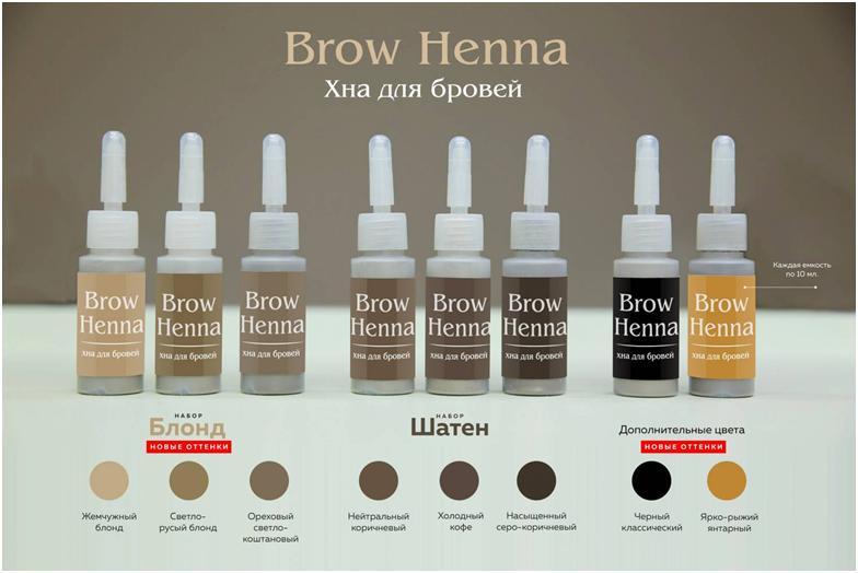 азнообразие оттенков хны (шоколадный, кофейный, серый, черный, а также их миксы) для бровей