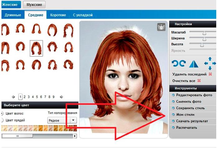 как подставить к фото другой цвет волос есть